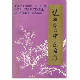 Treatment of AIDS with...